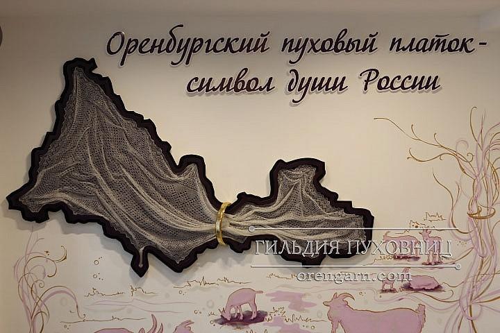 Гильдия пуховниц - объединение вязальщиц оренбургских пуховых платков